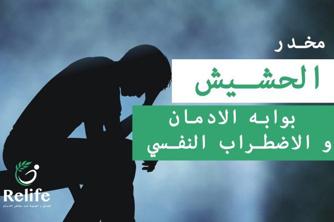 اخطار ادمان مخدر الحشيش و اعراضه