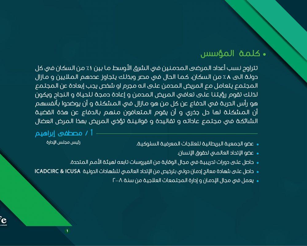 relife drug addiction treatment center علاج الادمان في القاهره مصر 1