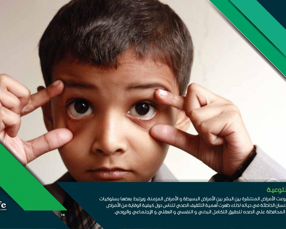 relife drug addiction treatment center علاج الادمان في القاهره مصر 14