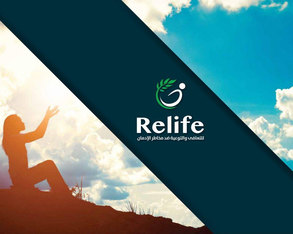 relife drug addiction treatment center علاج الادمان في القاهره مصر 25