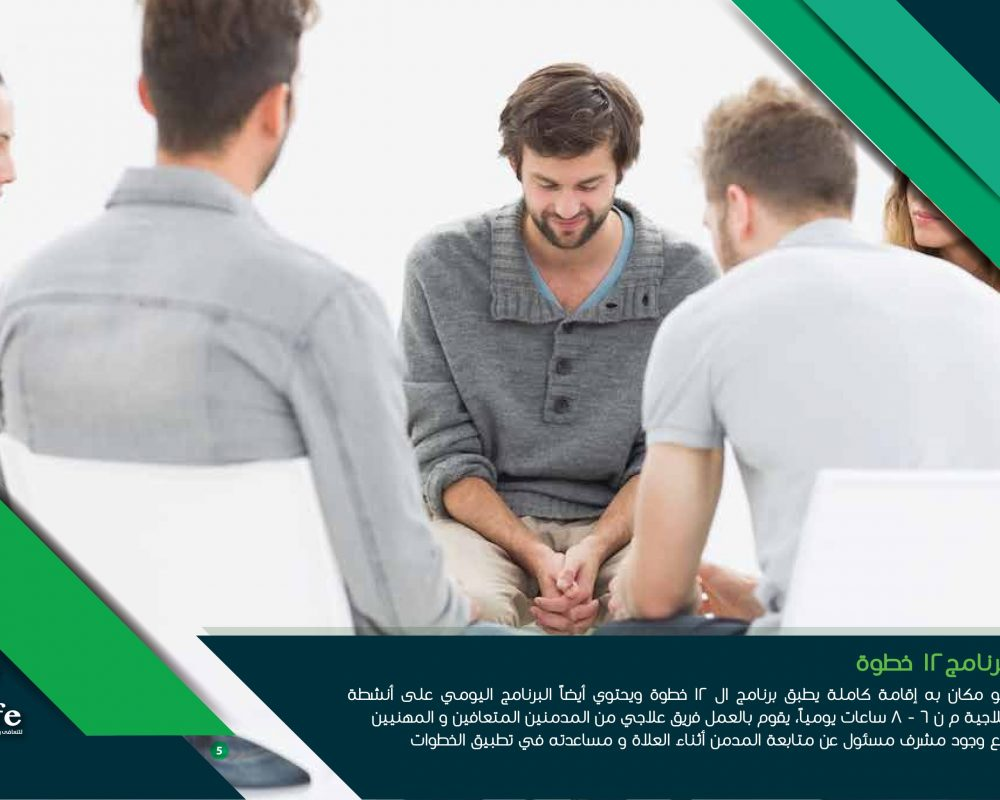 relife drug addiction treatment center علاج الادمان في القاهره مصر 5