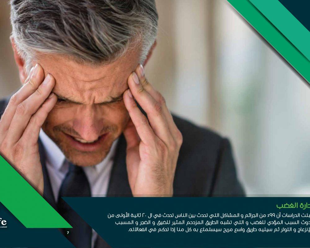 relife drug addiction treatment center علاج الادمان في القاهره مصر 7
