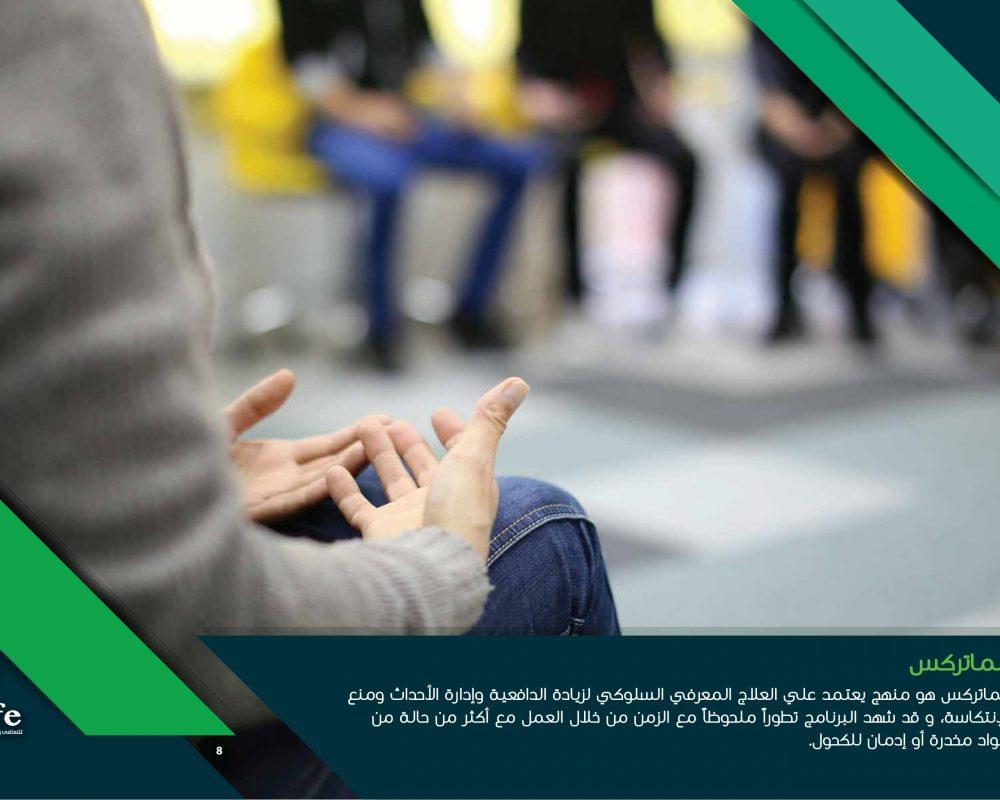 relife drug addiction treatment center علاج الادمان في القاهره مصر 8